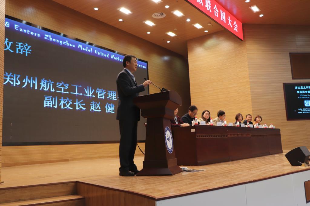 第三届龙子湖高校模拟联合国大会在郑州航空工业管理学院召开