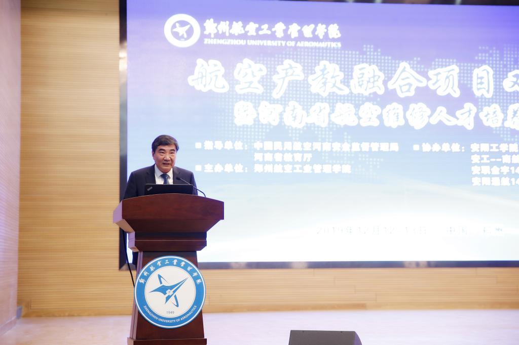 【河南省航空维修人才培养论坛在郑州航空工业管理学院举行】